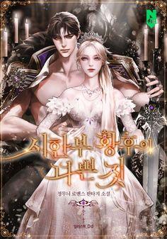 Fantasy Couples, Romantic Anime Couples, Romantic Manga, Cute Anime Couples, Manga Couple, Anime Love Couple, Anime Couples Manga, Anime Love Story, Manga Love