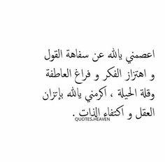 اعصمني ياالله