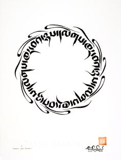 """Samsara, Cyclic Existence. The circle of flowing Tibetan 'Tsugthung' script reads """"cyclic existence"""" which repeats relentless with no beginning and no end. Such is the nature of Samsara. Tashi Mannox 