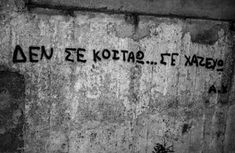 ???? ?? ? ??? ??? ?? ??? ???? #greece #greece #quotes Greece Quotes, Graffiti Quotes, Saving Quotes, Hipster Wallpaper, Greek Words, Christmas Mood, Love Quotes For Him, Picture Quotes, Life Quotes
