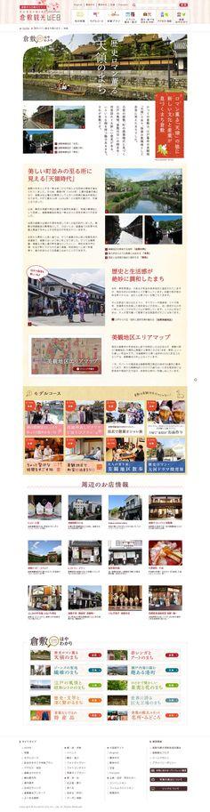 歴史ロマン薫る天領のまち - 特集 | 倉敷観光WEB