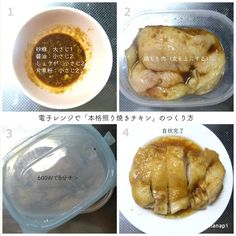 Cook For Life, Japanese Chicken, Dark Home Decor, Cucumber, Sausage, Chicken Recipes, Food And Drink, Lunch, Meals