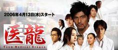 Iryu Team Medical Dragon - a Jdrama ! Add this to your dramalist at: http://mydramalist.com/japanese-drama/655/iryu-team-medical-dragon