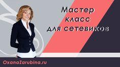 Приглашение на мастер класс. Продвижение Сетевого бизнеса в интернете