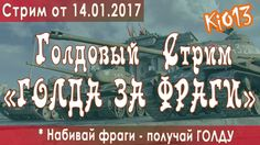 Стрим KiO_13 - Голдовый стрим - ГОЛДА ЗА ФРАГИ в World of Tanks - Все во...