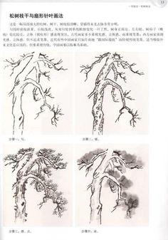 松树画法-刘松岩 著-技法教程