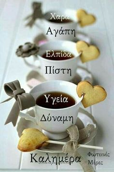 Happy Name Day Wishes, Good Morning Wishes, Happy Day, Jehovah Paradise, Greek Easter, Religion Quotes, L Love You, Facebook Humor, Greek Words