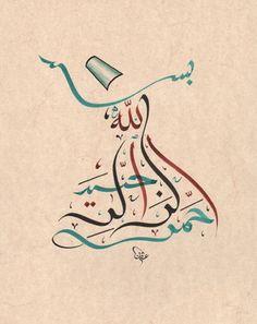 Sufi Art: Gallery of Islamic Calligraphy (by Alma IK) Arabic Calligraphy Art, Arabic Art, Whirling Dervish, Turkish Art, Art And Architecture, Religion, Illustration, Muhammad, Glue Art