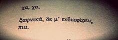 .- Like A Sir, Inspiring Things, Greek Quotes, Love You, My Love, Of My Life, Sarcasm, Tattoo Quotes, Poems