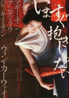 Film Friday: As Tears Go By | 1988 | Dir. Wong Kar Wai