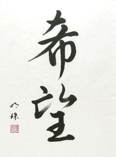 希望 (kibo) meaning 'hope, hopeful'.