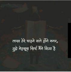 WhatsApp Romantic Quotes in Hindi – Hindi Love Quotes – Love Shayari in Hindi Romantic Quotes In Hindi, Love Quotes For Him Romantic, Hindi Quotes Images, First Love Quotes, Love Quotes For Girlfriend, Love Husband Quotes, Love Quotes For Her, Good Life Quotes, Love Quotes In Marathi