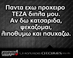Funny Greek Quotes, Funny Quotes, The Funny, Funny Shit, Funny Pictures, Funny Pics, Just For Laughs, Laugh Out Loud, Best Quotes