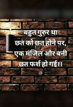 Quotes and Whatsapp Status videos in Hindi, Gujarati, Marathi - Quotes Hindi Quotes Images, Shyari Quotes, Hindi Words, Sufi Quotes, Hindi Quotes On Life, Marathi Quotes, Deep Quotes, Poetry Hindi, Hindi Shayari Life
