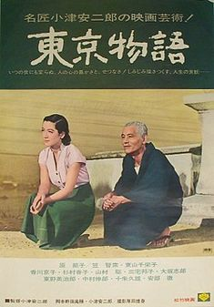 Directed by Yasujirô Ozu. With Chishû Ryû, Chieko Higashiyama, Sô Yamamura, Setsuko Hara. An old couple visit their children and grandchildren in the city; but the children have little time for them. Go To Movies, Movies And Tv Shows, Foreign Movies, Movies Free, Tokyo Story, Yasujiro Ozu, Japanese Film, Japanese Art, Poster