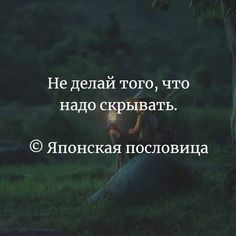 Just in case everything I do I do it in silence. That way you always be happy. Some Quotes, Great Quotes, Russian Quotes, Inspirational Words Of Wisdom, World Quotes, Quote Posters, Motivation, Good Thoughts, That Way