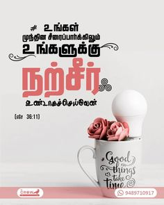 Bible Words Images, Tamil Bible Words, Biblical Verses, Bible Verses, Blessing Words, Bible Promises, Christian Wallpaper, Bible Quotes, Singer