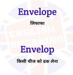 English Speaking Practice, English Learning Spoken, Teaching English Grammar, English Writing Skills, English Language Learning, English Word Book, English Word Meaning, Learn English Words, English Vinglish