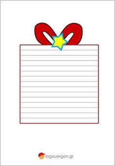 """Σχέδιο γραφής δώρο -Παροτρύνουμε τους μικρούς μας φίλους να γράψουν τη δική τους ιστορία , να εκφράσουν τα συναισθήματά τους , να γράψουν ένα γράμμα στους γονείς τους , στους φίλους τους,στους δασκάλους τους με το έτοιμο Σχέδιο γραφής με γραμμές """"δώρο""""."""