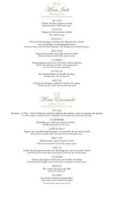 Shang Palace dinner menu, Paris 16