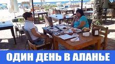 Аланья  Море завтрак Адмирал Elite Orkide Аренда Недвижимость в Турции