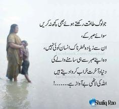 1000 images about urdu shayari on pinterest urdu quotes