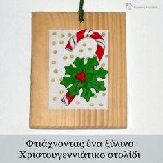 Κυριακή στο σπίτι...: Φτιάχνοντας ένα ξύλινο Χριστουγεννιάτικο στολίδι [Project 68]
