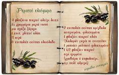 Συνταγές, αναμνήσεις, στιγμές... από το παλιό τετράδιο...: Γεμιστό ελιόψωμο! Romantic Notes, Food And Drink, Cooking Recipes, Journal, Greek, Blog, Baking, Beautiful, Cooker Recipes