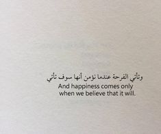 """#1 Tumblr's Source For Arabic Typography Quotes — """"…الله"""" - ©MJCODEZ Hadith Quotes, Quran Quotes Love, Quran Quotes Inspirational, Islamic Love Quotes, Muslim Quotes, Islamic Quotes Wallpaper, Allah Quotes, Book Quotes, Words Quotes"""