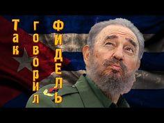 Так говорил Фидель. / So said Fidel.  Друзья, предлагаю вашему вниманию очередной выпуск моего видеодневника. Буду весьма признателен, всем, кто сочтёт возможным подписать на мой канал и сделать репост.  https://youtu.be/cQOj82XTutQ