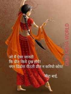 You are in the right place about Poetry art Here we offer you the most beautiful pictures about the spoken word Poetry you are looking for. When you examine the part of the picture you can get the mas Shyari Quotes, Gita Quotes, Hindi Quotes On Life, Qoutes, Old Poetry, Poetry Hindi, Poetry Art, Sayri Hindi Love, Radha Krishna Love Quotes