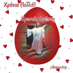 Orthodox Easter, Greek Easter, Christianity, First Love, Christmas Bulbs, Humor, Holiday Decor, Glitter, Silhouette