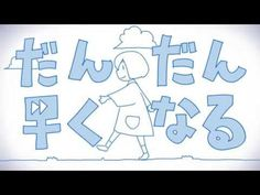 初音ミク / Miku HATSUNE - だんだん早くなる / Dandan hayakunaru (meaning: Will gradually faster) - YouTube