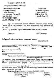 Картинки по запросу службовий лист-прохання зразок