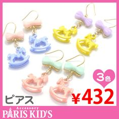 PARIS KIDS | Rakuten Global Market: Interesting sweet rocking horse earrings ladies accessories heart ladies accessories earrings women's earrings ladies