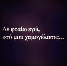 χαμογελο ερωτας αλητης ελληνικα ποστ ελληνικα greek quotes αγαπη emma02x.tumblr.com Relationship Quotes, Life Quotes, Relationships, Greek Words, Greek Quotes, Forever Love, Love Words, Best Quotes, Reflection