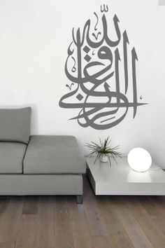 Al Rizqu Al Allah Wall Sticker. Islamic Arabic calligraphy Al rizqu al Allah meaning The Blessings from God. http://walliv.com/al-rizqu-al-allah-islamic-wall-art