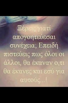 Ομως δεν Cute Quotes, Life Is Good, Angel, Good Things, Sayings, Words, Cute Qoutes, Life Is Beautiful, Lyrics