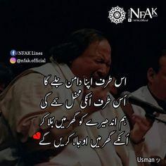 Urdu Quotes, Me Quotes, Qoutes, Poetry Pic, Urdu Poetry, Nfak Lines, Nusrat Fateh Ali Khan, Heart Touching Shayari, Lyrics