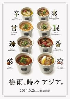 soup stocktokyo - Google 検索 Food Design, Food Graphic Design, Food Poster Design, Japanese Graphic Design, Menu Design, Layout Design, Cafe Food, Food Menu, Menu Layout