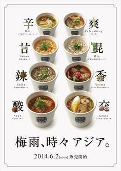 soup stocktokyo - Google 検索