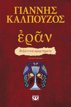 Παρά τον εγκλεισμό, κατάφερε να φτάσει στα χέρια μου το «Εράν-Βυζαντινά Αμαρτήματα», το νέο βιβλίο του αγαπημένου συγγραφέα χιλιάδων φανατικών αναγνωστών Γιάννη Καλπούζου. Reading Lists, Philosophy, Literature, Poetry, Books, Ancient Greek, Music, Literatura, Musica