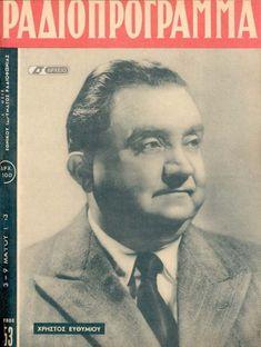 """25 εξώφυλλα του περιοδικού """"Ραδιοπρόγραμμα"""" του Εθνικού Ιδρύματος Ραδιοφωνίας (1952 – 1955) pinterest… Old Greek, Retro Ads, Old Movies, Actors & Actresses, Greece, Personality, Cinema, Magazine, History"""