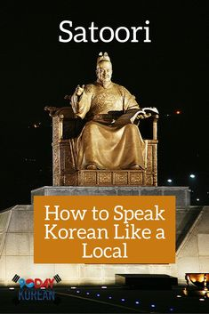 Satoori: How to Speak Like a Local.  Curious how Koreans speak in different parts of Korea? Or want to impress your Korean friends? We'll tell you all about the local dialects!  Repin if you like satoori ^^ #90DayKorean #LearnKoreanFast #KoreanLanguage