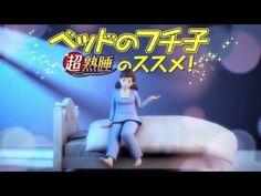 ベッドのフチ子「超熟睡のススメ!Vol.3」 - YouTube