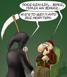 Ξεχνάω Funny Cartoons, Funny Memes, Hilarious, Jokes, Kai, Greek Quotes, Funny Stories, Funny Photos, Comics