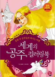 Princess Coloring Book Cinderella Snow White The Little Mermaid Sleeping Beauty
