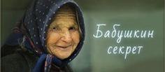 Бабушкины Мудрые Советы! | Как Похудеть?