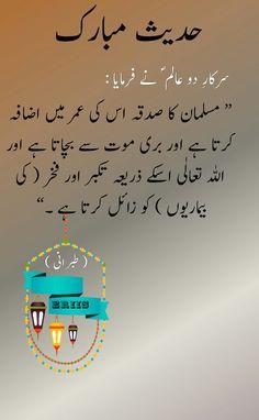 Hadith (Urdu )...