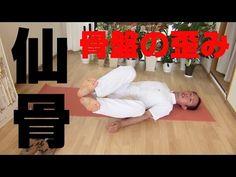 仙骨をゆるめて万病のもと「骨盤の歪み」を整える簡単ストレッチ!血行改善、リンパ改善、頭痛、肩こり、腰痛、生理不順、便秘、ぽっこりお腹に効く! Yoga Poses, Massage, Health Care, Medicine, Health Fitness, Workout, Youtube, Work Outs, Massage Therapy